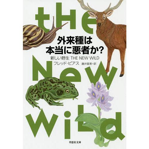 外来種は本当に悪者か? 新しい野生THE NEW WILD / フレッド・ピアス / 藤井留美|bookfan