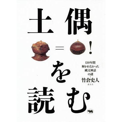 土偶を読む 130年間解かれなかった縄文神話の謎 竹倉史人 期間限定特価品 通信販売