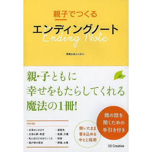親子でつくるエンディングノート / レガシィ|bookfan