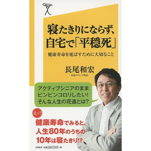 和宏 長尾 『自宅待機じゃない自宅に置き去りにされている』自宅療養者をフォローしながら通常診療も行う「地元のかかりつけ医」