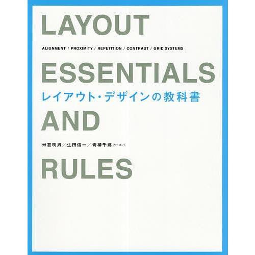 レイアウト・デザインの教科書 ALIGNMENT/PROXIMITY/REPETITION/CONTRAST/GRID SYSTEMS / 米倉明男 bookfan