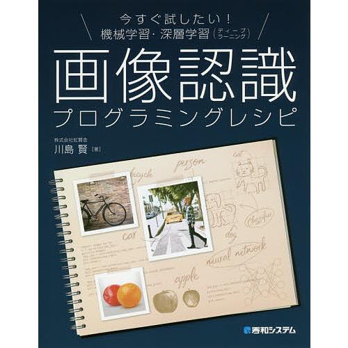 大人気 今すぐ試したい 機械学習 日本産 川島賢 深層学習〈ディープラーニング〉画像認識プログラミングレシピ