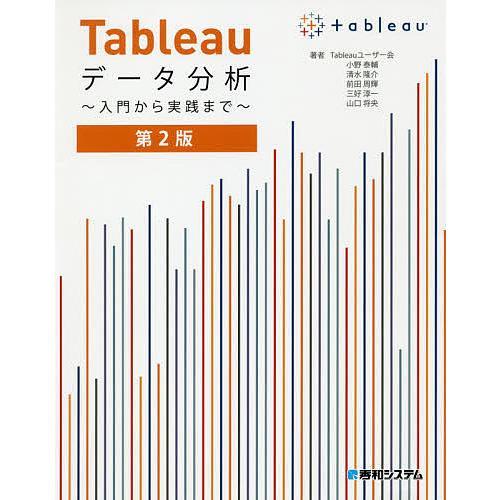 Tableauデータ分析 (人気激安) セール特価品 入門から実践まで 小野泰輔 清水隆介 前田周輝