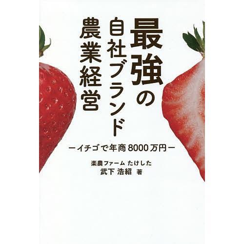マーケティング 超激安特価 最強の自社ブランド農業経営 イチゴで年商8000万円 武下浩紹