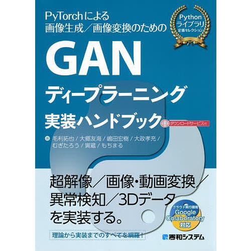 GANディープラーニング実装ハンドブック Pythonライブラリ定番セレクション PyTorchによる画像生成/画像変換のための / 毛利拓也|bookfan