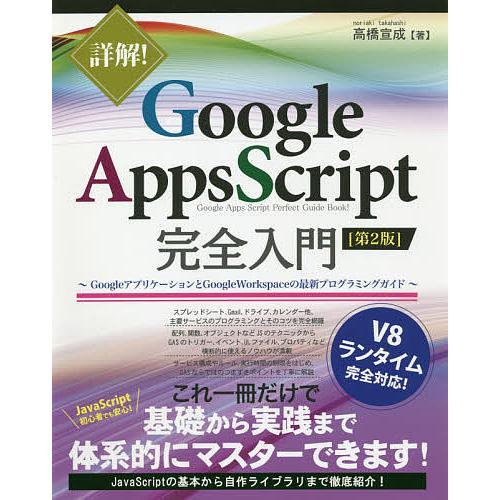 詳解 Google Apps 日本産 至上 Workspaceの最新プログラミングガイド Script完全入門 GoogleアプリケーションとGoogle