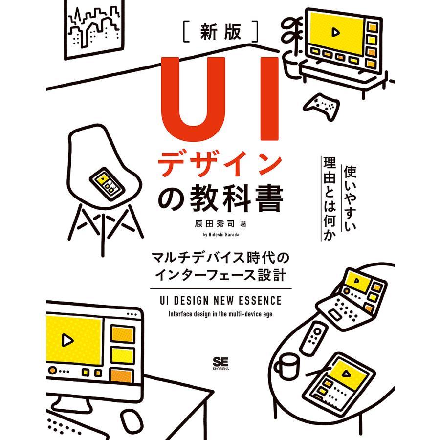 UIデザインの教科書 絶品 マルチデバイス時代のインターフェース設計 正規店 原田秀司
