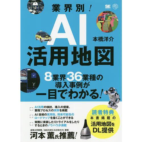 業界別 AI活用地図 セール開催中最短即日発送 本橋洋介 公式ストア 8業界36業種の導入事例が一目でわかる