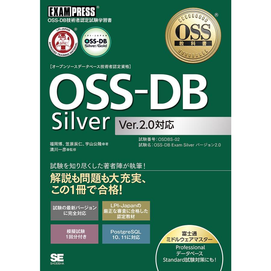 販売期間 限定のお得なタイムセール 〈オープンソースデータベース技術者認定資格〉OSS-DB Silver OSS-DB技術者認定試験学習書 宇山公隆 今だけスーパーセール限定 福岡博 笠原辰仁