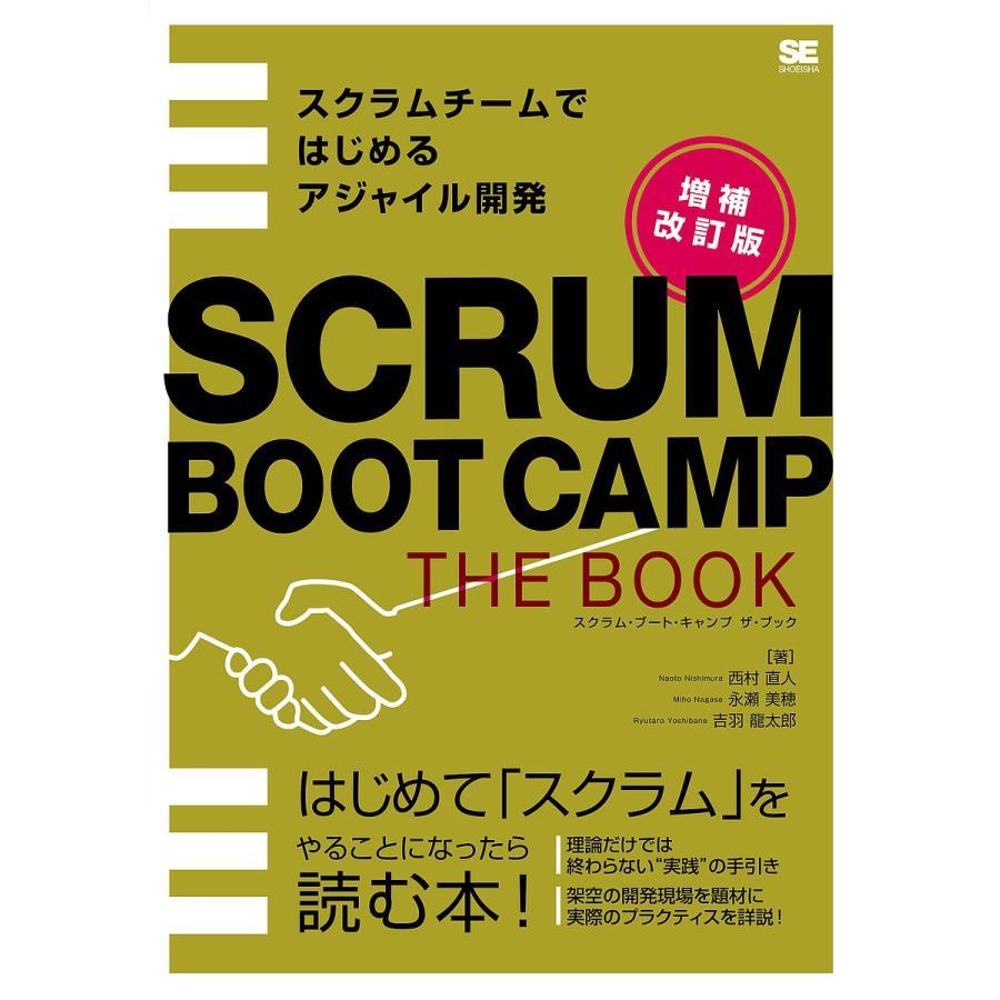 スクラム ブート 40%OFFの激安セール キャンプザ ブック はじめて 西村直人 スクラムチームではじめるアジャイル開発 驚きの値段で をやることになったら読む本