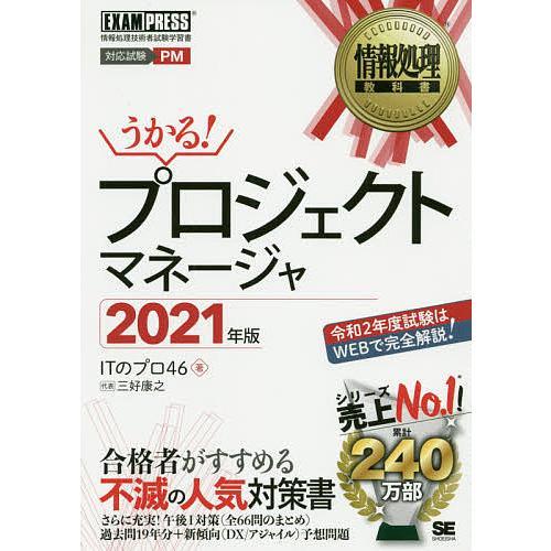 プロジェクトマネージャ 対応試験PM 2021年版 / ITのプロ46 bookfan