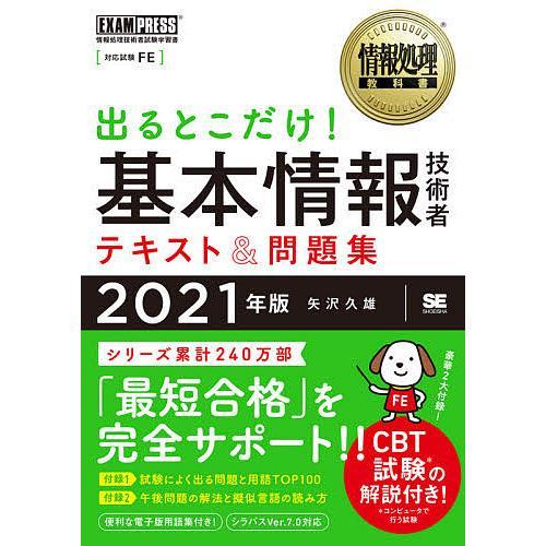 出るとこだけ!基本情報技術者テキスト&問題集 対応試験:FE 2021年版 / 矢沢久雄|bookfan