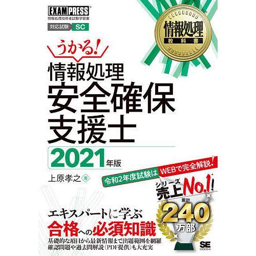 情報処理安全確保支援士 対応試験SC 期間限定お試し価格 日本正規代理店品 2021年版 上原孝之