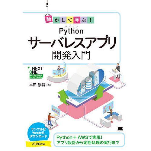動かして学ぶ Pythonサーバレスアプリ開発入門 クリアランスsale!期間限定! 本田崇智 メーカー公式
