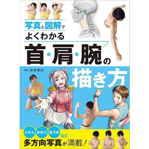 首 激安通販販売 肩 腕の描き方 爆売りセール開催中 糸井邦夫 写真と図解でよくわかる