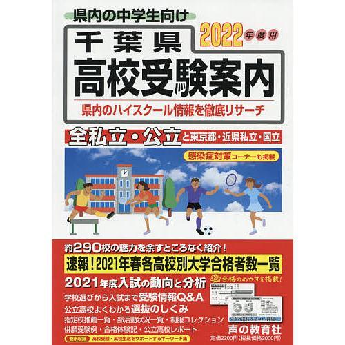 超目玉 千葉県高校受験案内 2022年度用 未使用 声の教育社編集部