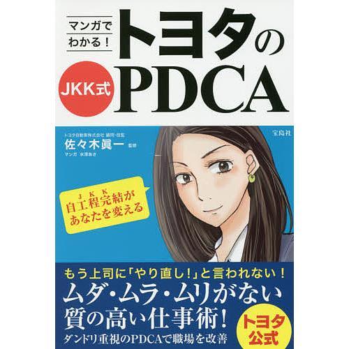 マンガでわかる!トヨタのJKK式PDCA / 佐々木眞一 / 水津あさ bookfan