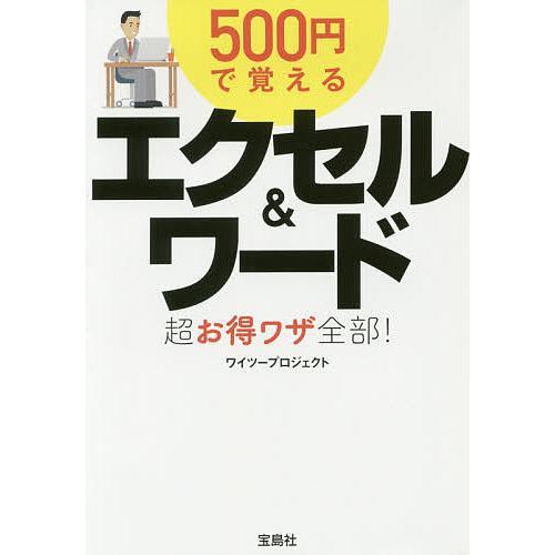 500円で覚えるエクセル&ワード超お得ワザ全部! / ワイツープロジェクト bookfan
