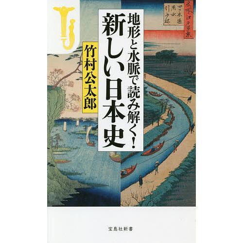 地形と水脈で読み解く 新しい日本史 竹村公太郎 超定番 新色追加して再販