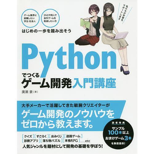 Pythonでつくるゲーム開発入門講座 / 廣瀬豪|bookfan