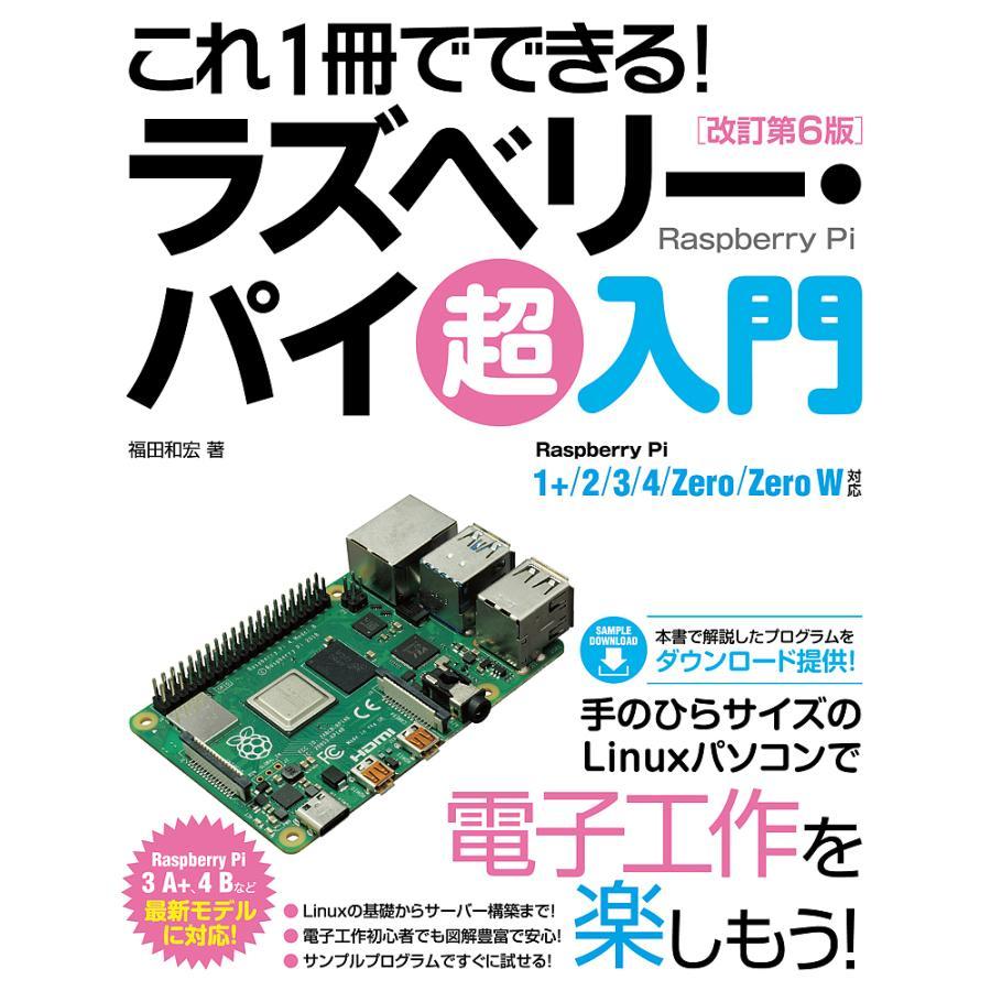 これ1冊でできる!ラズベリー・パイ超入門 / 福田和宏|bookfan