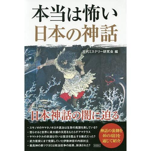 本当は怖い日本の神話 奉呈 人気ショップが最安値挑戦 古代ミステリー研究会