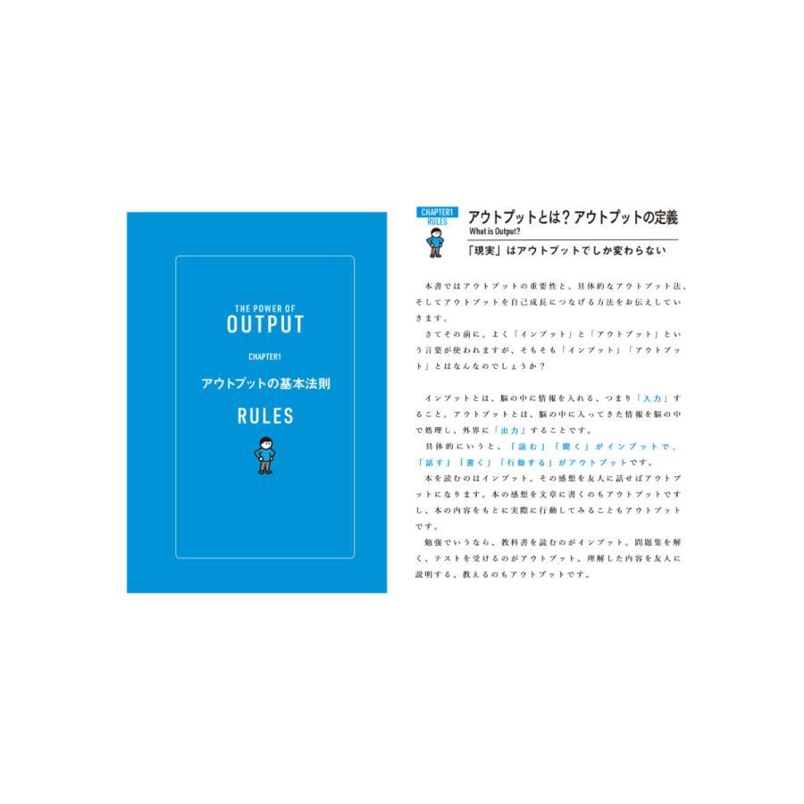 学びを結果に変えるアウトプット大全 / 樺沢紫苑 bookfan 11