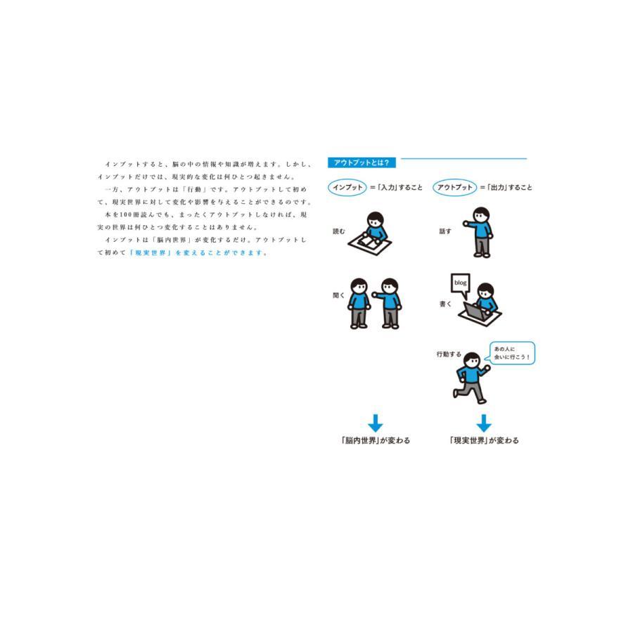 学びを結果に変えるアウトプット大全 / 樺沢紫苑 bookfan 12