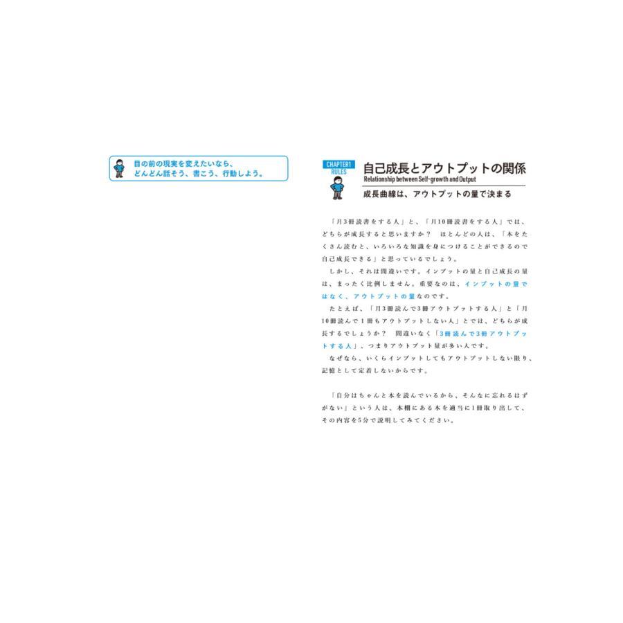 学びを結果に変えるアウトプット大全 / 樺沢紫苑 bookfan 13
