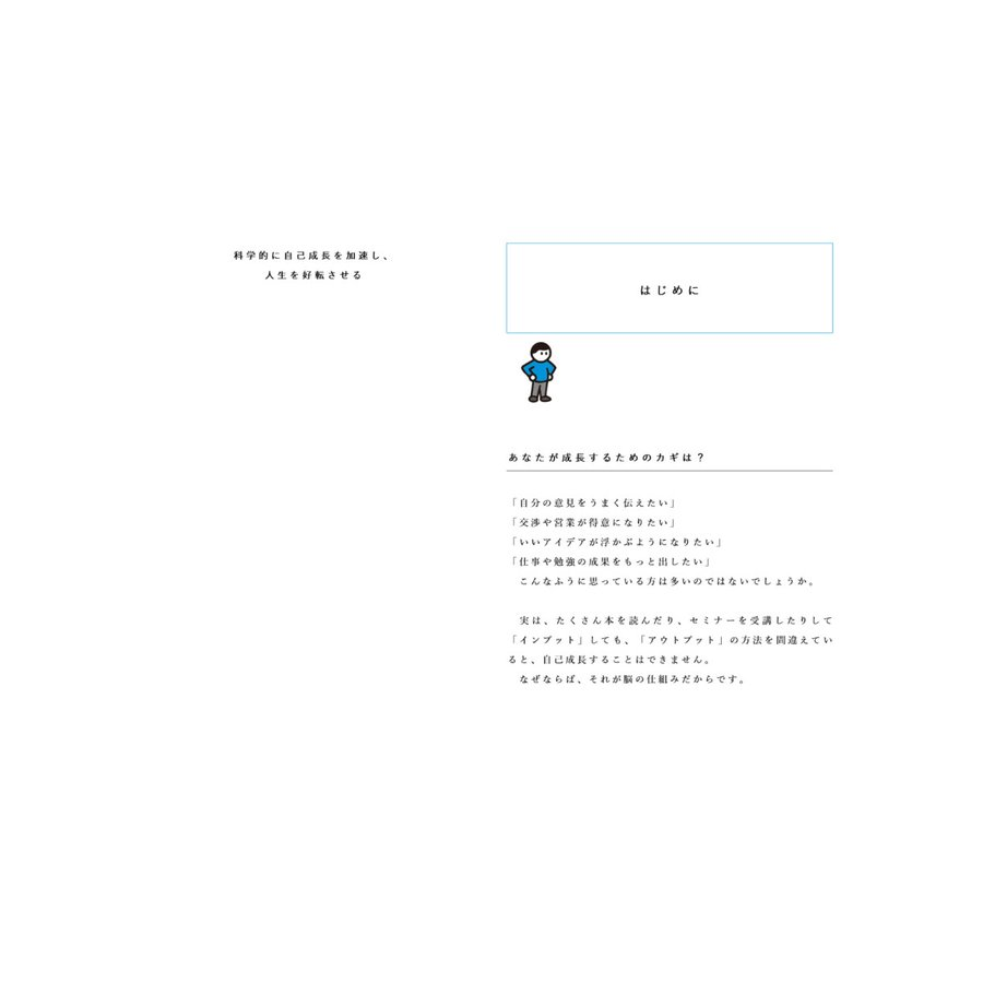 学びを結果に変えるアウトプット大全 / 樺沢紫苑 bookfan 03