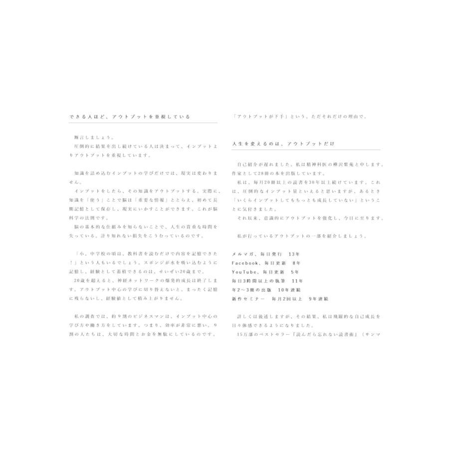 学びを結果に変えるアウトプット大全 / 樺沢紫苑 bookfan 04