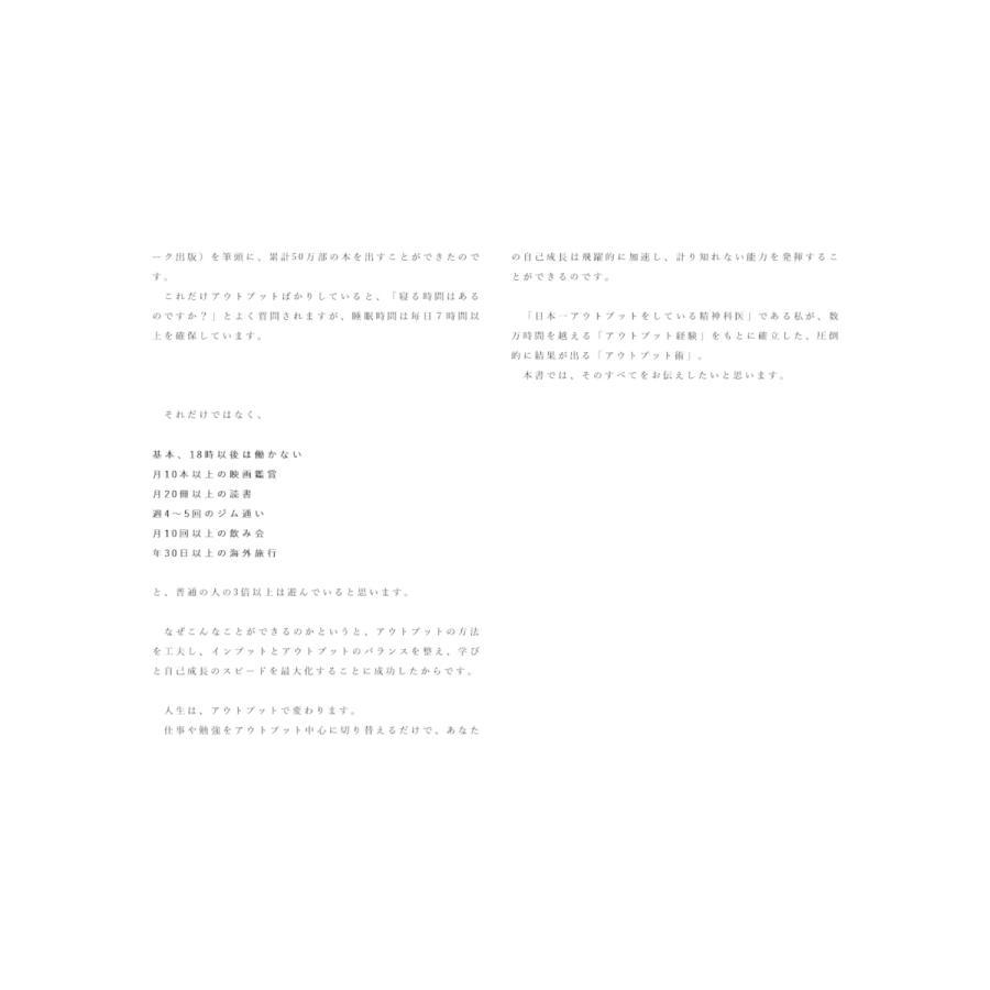 学びを結果に変えるアウトプット大全 / 樺沢紫苑 bookfan 05