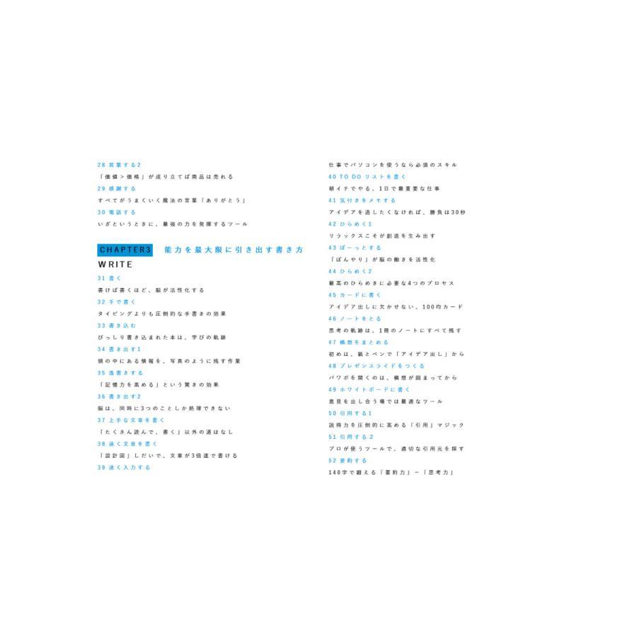 学びを結果に変えるアウトプット大全 / 樺沢紫苑 bookfan 08