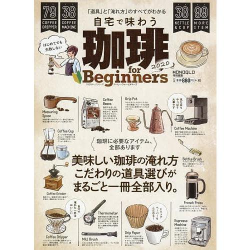 珈琲for Beginners 2020|bookfan