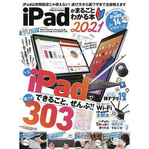 iPadがまるごとわかる本 2021|bookfan