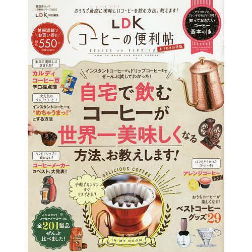 LDKコーヒーの便利帖 おうちで最高に美味しいコーヒーを飲む方法、教えます! bookfan