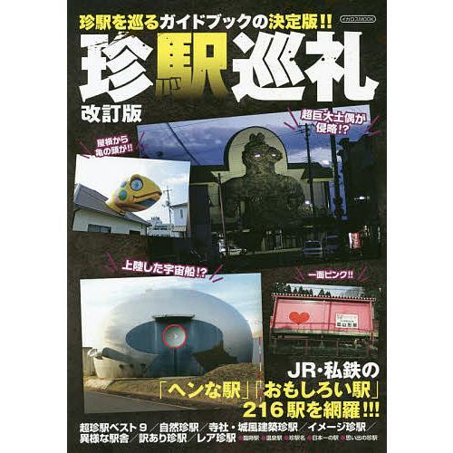 珍駅巡礼 JR 2020 私鉄の ヘンな駅 休日 216駅を網羅 西崎さいき おもしろい駅