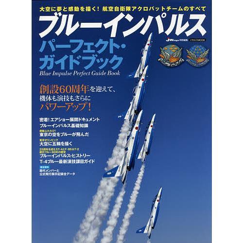 ブルーインパルスパーフェクト ガイドブック 航空自衛隊アクロバットチームのすべて 新登場 大空に夢と感動を描く ラッピング無料