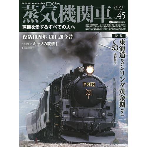 蒸気機関車EX Seasonal 爆買いセール Wrap入荷 エクスプローラ Vol.45 2021Summer