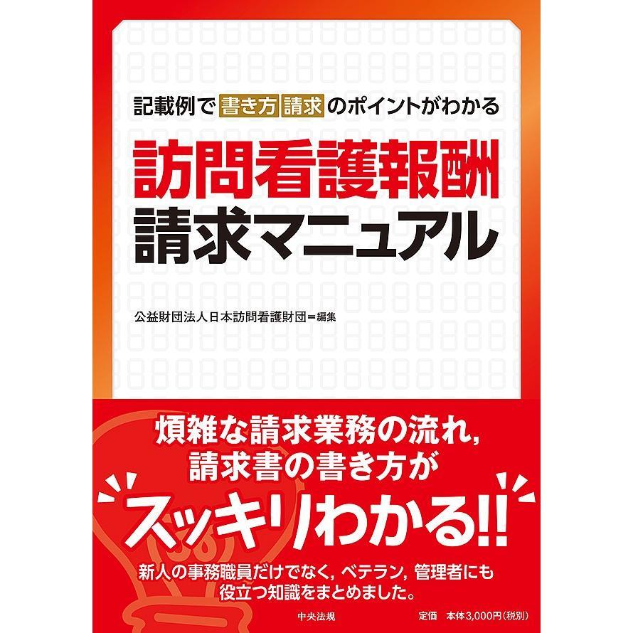 訪問看護報酬請求マニュアル 信託 記載例で書き方 請求のポイントがわかる 日本訪問看護財団 人気ブランド