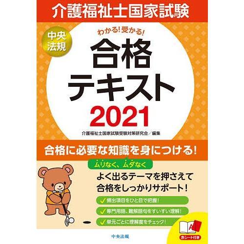 福祉 国家 発表 2021 介護 試験 合格 士