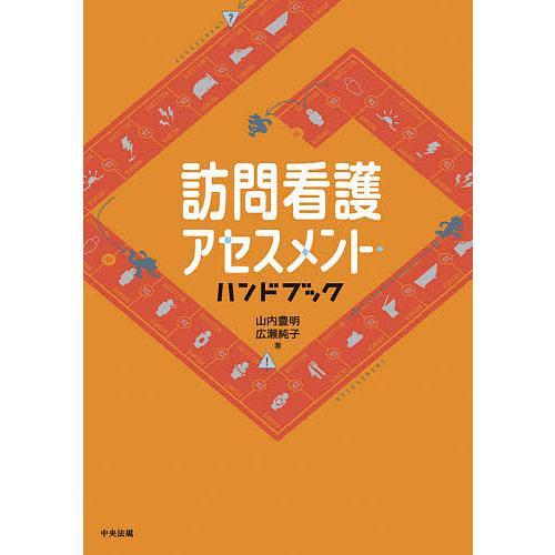 大人気 訪問看護アセスメント ハンドブック 新作入荷!! 山内豊明 広瀬純子