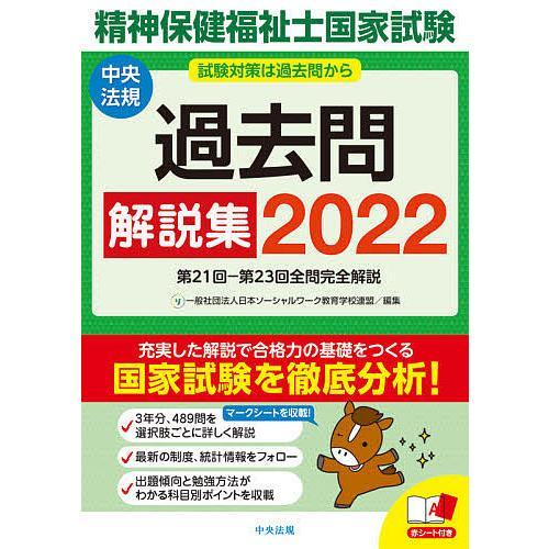 精神保健福祉士国家試験過去問解説集 高品質 2022 日本ソーシャルワーク教育学校連盟 超人気