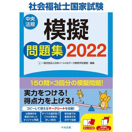 スーパーセール期間限定 モデル着用 注目アイテム 社会福祉士国家試験模擬問題集 2022 日本ソーシャルワーク教育学校連盟