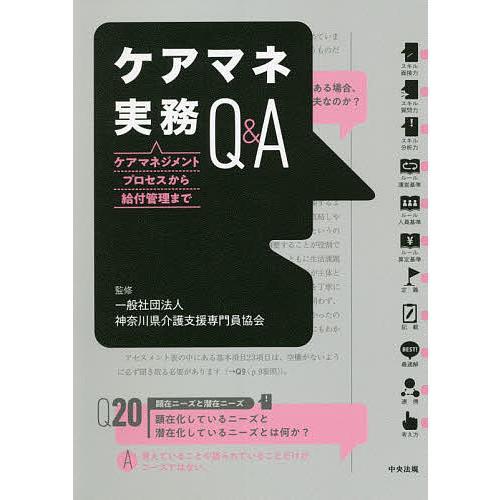 ケアマネ実務Qamp;A ケアマネジメントプロセスから給付管理まで 神奈川県介護支援専門員協会 新着セール 豪華な