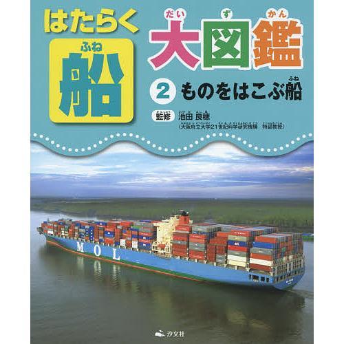 はたらく船大図鑑 日本限定 正規取扱店 2 池田良穂