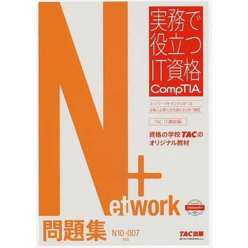 Network+問題集 N10-007対応 IT講座 TAC株式会社 現品 期間限定の激安セール