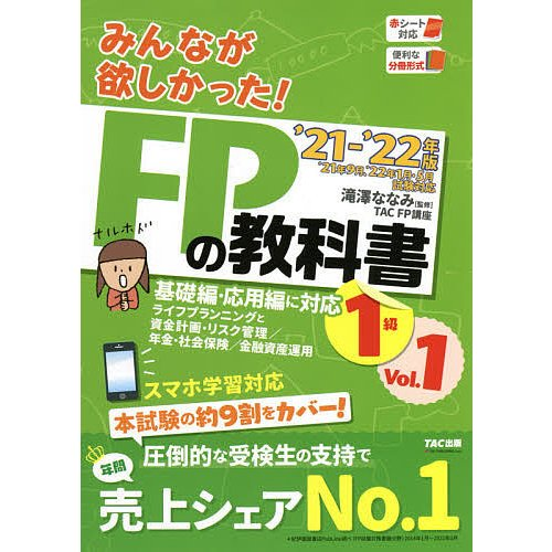 みんなが欲しかった FPの教科書1級 '21-'22年版Vol.1 TAC株式会社 日本製 FP講座 Seasonal Wrap入荷 滝澤ななみ