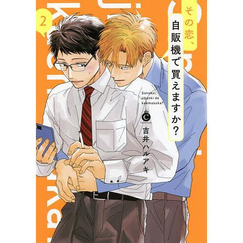 その恋、自販機で買えますか? 2 / 吉井ハルアキ bookfan