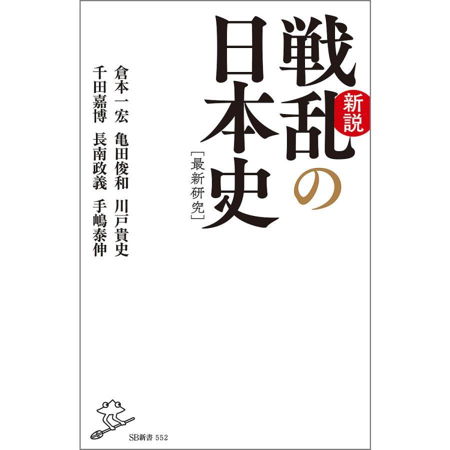 〔予約〕新説争乱の日本史 即納送料無料 高品質 亀田俊和倉本一宏ほか